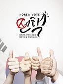 투표, 선거