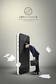 스몸비, 스마트폰, 중독, 라이프스타일