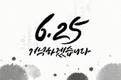 호국보훈의달 (한국기념일), 캘리그라피, 번짐