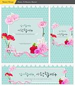 가정의달 포스터, 배너, 현수막