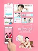Baby Mobile Mockup