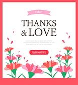 5월 가정의달 감사 사랑 이벤트 템플릿