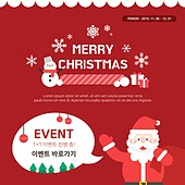 크리스마스 상업이벤트 템플릿