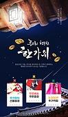 추석 한국명설 이벤트 템플릿 팝업