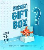 선물, 쇼핑, 세일, 이벤트, 배너