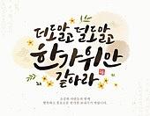 캘리그라피, 추석, 명절, 한국전통