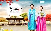 한국인, 명절, 추석, 웹템플릿