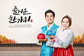 한국인, 한복, 전통문화, 추석 (한국명절)