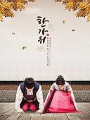 한국인, 한복, 전통문화, 추석 (한국명절), 큰절 (한국전통)