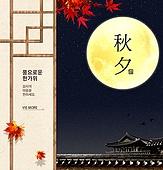 추석(한국명절), 보름달, 한옥