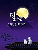 명절, 보름달, 토끼