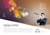 한국인, 브로슈어 (템플릿), 취업면접 (인터뷰), 비즈니스