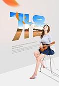 한국인, 가을, 포스터, 여성