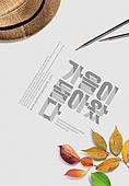 가을, 포스터, 단풍잎