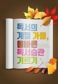 가을, 포스터, 책, 읽기 (응시)