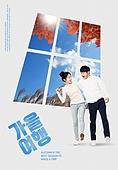 한국인, 가을, 포스터, 여행