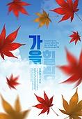 가을, 포스터, 여행