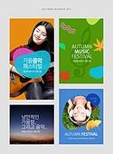 가을, 웹배너 (배너), 음악축제 (엔터테인먼트이벤트)