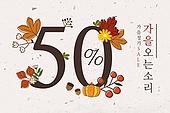 가을, 팝업, 세일 (사건)