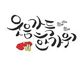 추석 (한국명절), 손글씨, 캘리그래피 (일러스트기법)