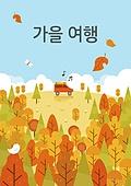 가을, 상업이벤트 (사건), 여행