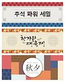 웹배너 (배너), 추석 (한국명절), 상업이벤트 (사건)