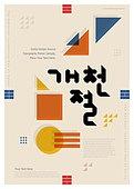 포스터, 타이포 (문자), 개천절