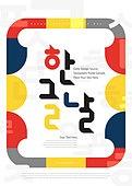 포스터, 타이포 (문자), 한글날
