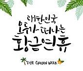 캘리그래피 (일러스트기법), 황금연휴 (휴가), 휴가