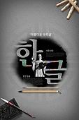 한글날, 한국어 (문자), 훈민정음