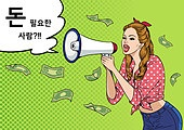 팝아트, 자산관리, 금융, 대출