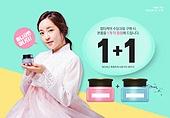 한국인, 상업이벤트 (사건), 세일 (사건), 이벤트페이지, 팝업, 여성, 한복, 화장품
