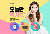 한국인, 세일 (사건), 이벤트페이지, 팝업, 여성
