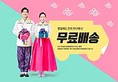 한국인, 상업이벤트 (사건), 이벤트페이지, 팝업, 한복, 배달 (일), 선물 (인조물건)