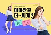 한국인, 상업이벤트 (사건), 세일 (사건), 이벤트페이지, 팝업, 여성