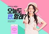 한국인, 상업이벤트 (사건), 이벤트페이지, 팝업, 여성, 눈감음 (정지활동), 미소