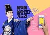 한국인, 상업이벤트 (사건), 이벤트페이지, 팝업, 왕, 휴대폰 (전화기)