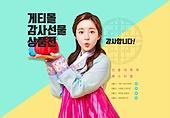 한국인, 상업이벤트 (사건), 이벤트페이지, 팝업, 여성, 한복