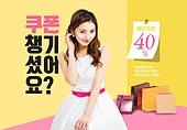 한국인, 상업이벤트 (사건), 이벤트페이지, 팝업, 여성, 쇼핑백
