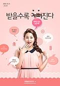 한국인, 여성, 세일 (사건), 쿠폰 (서류), 쇼핑, 웹배너 (배너)