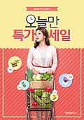 한국인, 주부, 여성, 쇼핑카트, 세일 (사건), 쿠폰 (서류), 쇼핑, 웹배너 (배너)