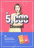 한국인, 여성, 쉿, 세일 (사건), 쿠폰 (서류), 쇼핑, 웹배너 (배너)