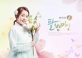한복, 한국명절 (한국문화), 미녀