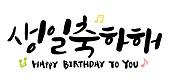 캘리그래피 (일러스트기법), 손글씨, 축하 (컨셉), 생일