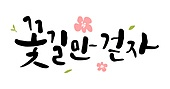캘리그래피 (일러스트기법), 손글씨, 인사 (제스처), 꽃길