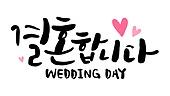 캘리그래피 (일러스트기법), 손글씨, 결혼, 축하이벤트 (사건), 청첩장