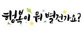 캘리그래피 (일러스트기법), 손글씨, 인사 (제스처), 행복