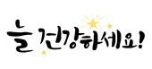 캘리그래피 (일러스트기법), 손글씨, 한국어 (문자), 인사 (제스처), 건강한생활 (주제)