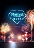 불꽃놀이, 전통축제 (홀리데이), 연례행사 (사건), 네온 (조명기구)