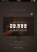 기프트카드 (선물), 쿠폰, 커피 (뜨거운음료), 커피숍 (카페)